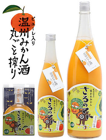 Unshiu Mikan Liquor (made from whole fruit with flesh and peel)